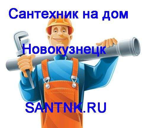 Сантехник Мыски